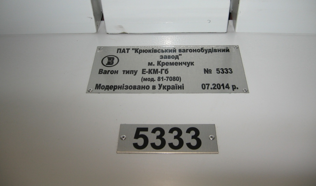 Киев, Е-КМ-Гб № 5333